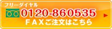 フリーダイヤル0120-860-535でFAX注文いただけます!